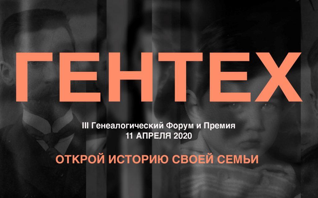 Форум и Премия ГЕНТЕХ