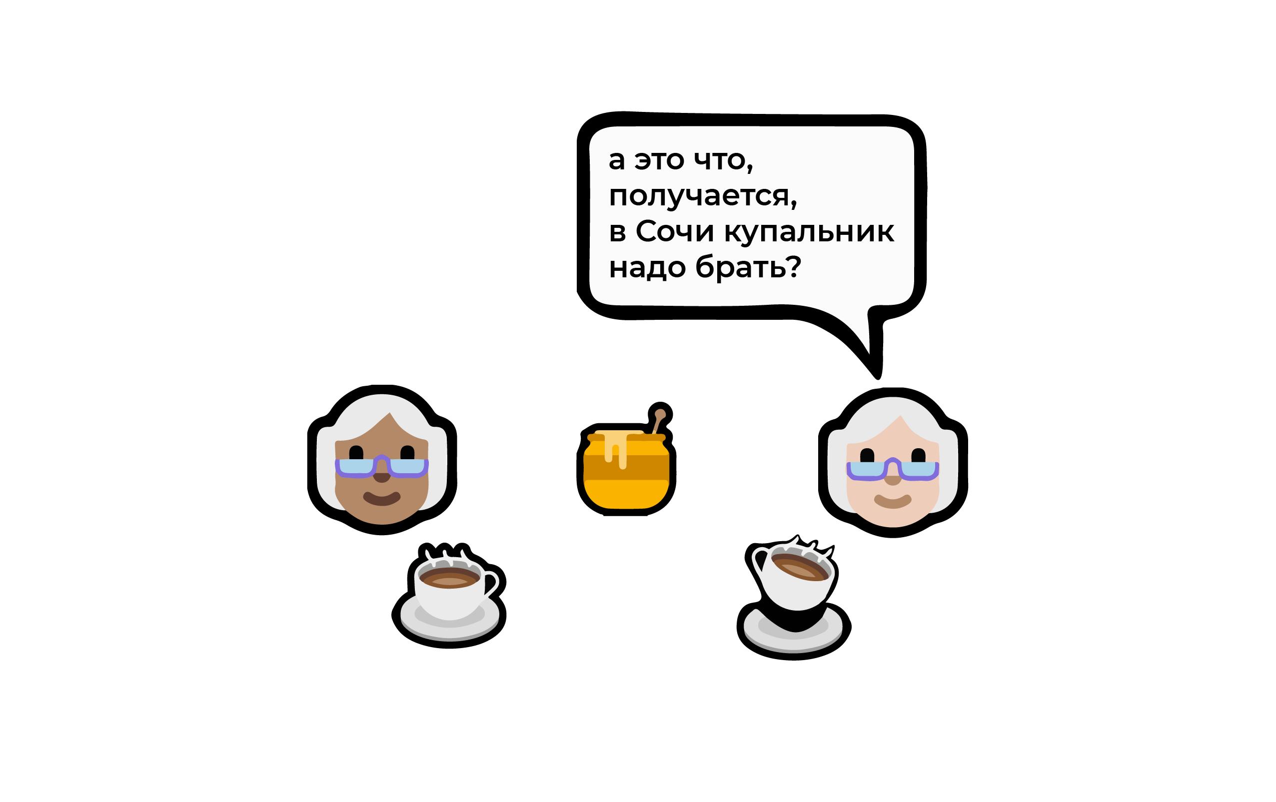 Иллюстрация диалога бабушек из Малого Турыша